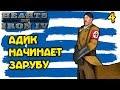 Рейх пошёл в атаку! Hearts of Iron 4   Прохождение за Грецию #4
