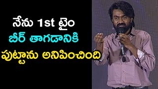 Arjun Reddy Fame Rahul Ramakrishna Hilarious Double Meaning Speech @ Husharu Pre Release Event
