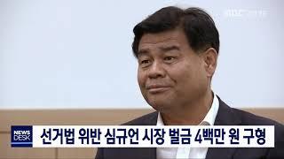 심규언 동해시장 벌금 4백만 원 구형