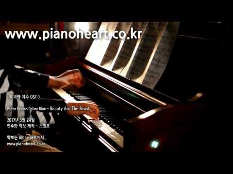 미녀와 야수 OST - Beauty And The Beast 피아노 연주, pianoheart