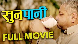 New Nepali Full Movie    SUNPANI    Dashain Special Nepali Movie    Virgo Tv