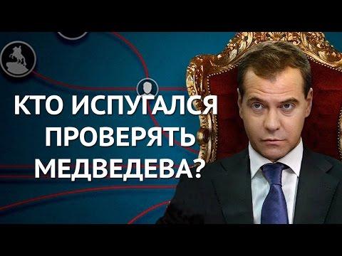 Денис Парфенов Кто испугался проверять Медведева?