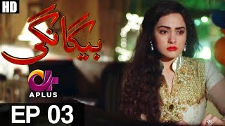 Begangi - Episode 3 | A Plus ᴴᴰ Drama | Nasheen Ahmed, Sharoze Sabzwari