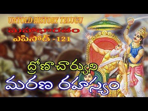 ద్రోణాచార్యుని మరణ రహస్యం  MAHABHARATAM  EPISODE-121  UNTOLD HISTORY TELUGU