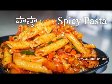 Indian Style Pasta Recipe; Macaroni recipe in Telugu by Attamma TV
