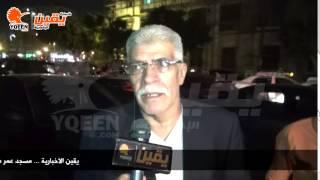 يقين | الفنان طارق النهري في عزاء سعيد صالح فقدنا راجل طيب