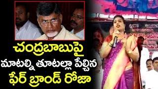 మాటల్ని తూటాల్లా పేలుస్తూ చంద్రబాబుపై రెచ్చిపోయిన రోజా  | Mla Roja Fireing Speech On Chandrababu