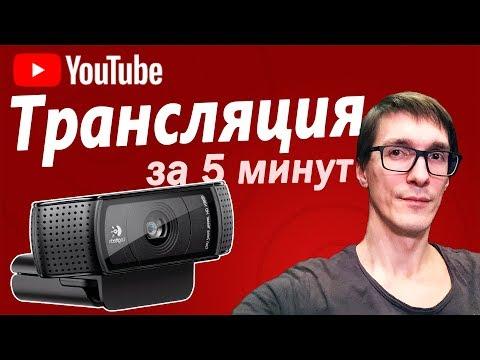 Как сделать трансляцию и стримы на YouTube через OBS   Как стримить на YouTube