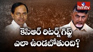 How Will be the KCR Return Gift?  | hmtv