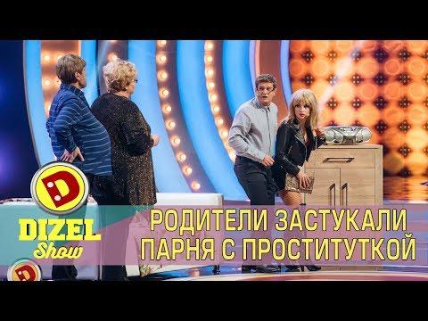Родители застукали парня с проституткой | Дизель шоу семейные приколы 2018