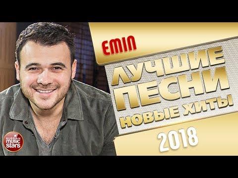 EMIN ✩ ЛУЧШИЕ ПЕСНИ И САМЫЕ НОВЫЕ ХИТЫ 2018 ✩ THE BEST OF