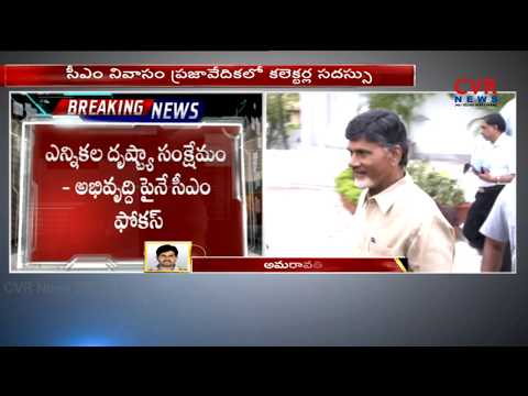 AP CM Chandrababu Naidu to Meet Collectors about AP Govt Schemes | Andhra Pradesh | CVR NEWS