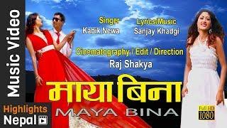 Maya Bina | New Nepali Sentimental Song 2017/2074 | Kabik Newa, Inja Newa