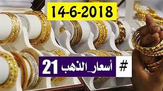 اسعار الذهب عيار 21 اليوم الخميس 14-6-2018 في محلات الصاغة