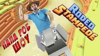 ПАПА Роб Шоу Обзор игры Rodeo Stampede Видео для детей