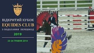 25.05.2019 Equides Club , 2, 55