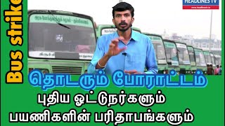 bus strike | புதிய ஓட்டுநர்களும்  பயணிகளின் பரிதாபங்களும் | தொடரும் போராட்டங்களும் | headlines tv