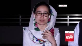 MEHWAR: Tourism Thriving In Bamiyan