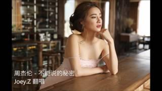 周杰伦 Jay Chou - 不能说的秘密 Secrets (Joey.Z  女生版翻唱) Pinyin/Chinese/English Sub [歌詞字幕]