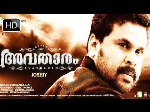 Malayalam Movie Avatharam | Malayalam Movie 2014 | Ft.dileep,lakshmi Menon video