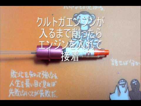 【シャーペン改造工場】Dr.Grip+クルトガの作り方