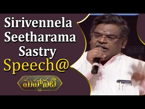 Lyricist Sirivennela Sitaramasastri Speech At Mahanati Movie Audio Launch | ABN Telugu