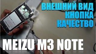 Meizu M3 note -- о браке Meizu и что с кнопкой -- 1-й день использования