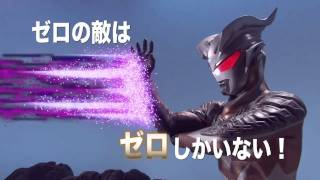 「ウルトラ銀河伝説外伝 ウルトラマンゼロVSダークロプスゼロ 予告編 PV」の動画