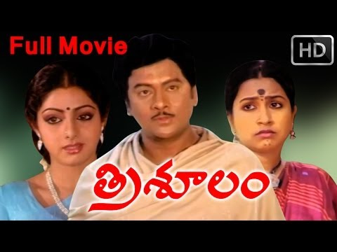 Trisoolam Full Length Telugu Movie || DVD Rip