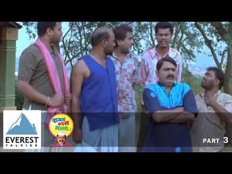 Sagla Karun Bhagle - Part 3 Of 4 - Makarand Anaspure Comedy...