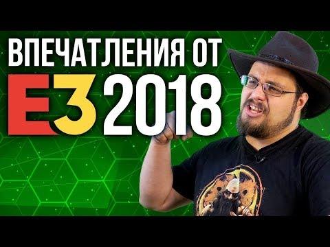 Впечатления главного редактора от Е3 2018