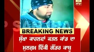 Gangster Vicky Goundar arrested