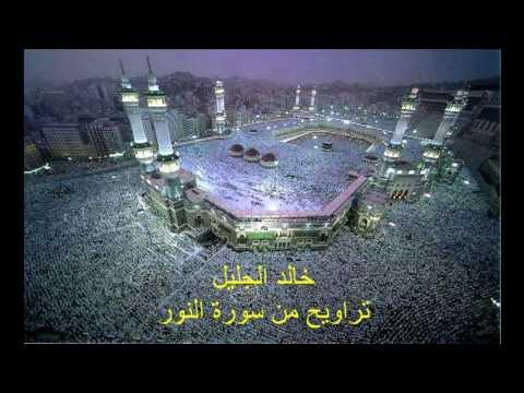 تلاوة رائعة وصوت شجي: خالد الجليــــل - Khalid Aljaleel