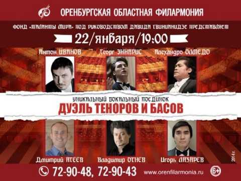 Фонд «Таланты мира»  представляет  ГАЛА-КОНЦЕРТ   «ДУЭЛЬ ТЕНОРОВ и БАСОВ»