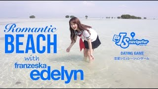 Romantic Beach with #JSnavigator Edelyn | Dating Game 恋愛シミュレーションゲーム ~Series~