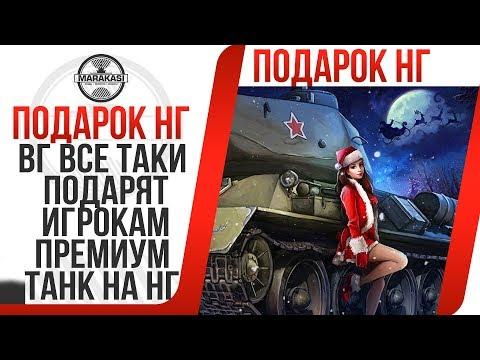 ВГ ВСЕ ТАКИ ПОДАРЯТ ИГРОКАМ ПРЕМИУМ ТАНК НА НОВЫЙ ГОД! УРА! АКЦИИ НА НГ, МАРАФОН World of Tanks