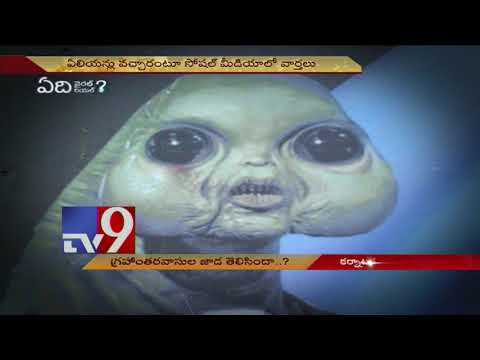 Aliens in Karnataka? - TV9