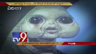 Aliens in Karnataka? - TV9