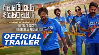 Thittam Poattu Thirudura Kootam Official Trailer | Kayal Chandran, Radhakrishnan Parthiban