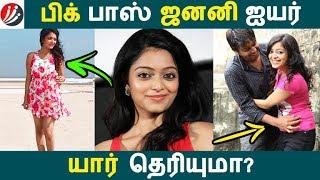 பிக் பாஸ் ஜனனி ஐயர் யார் தெரியுமா? | Tamil Cinema | Kollywood News | Cinema Seithigal