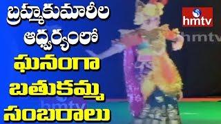 Bathukamma Celebrations In The Presence Of Brahma Kumaris | hmtv