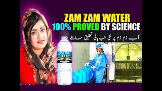 Abe Zam Zam par Tehkeek Duniya Hairan Pareshan | Research on ZAMZAM | Experiment on ZAMZAM Water |  from Reaction Kudi