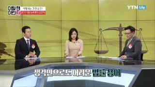 이럴 땐 이런 법 [41회] 생활 법률 용어 / YTN 라이프