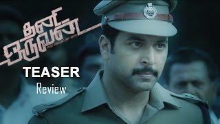 Thani Oruvan Teaser Review | Jayam Ravi, Nayantara, Aravind Swamy, Hiphop Tamizha