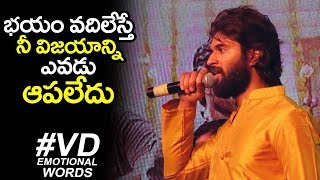 Vijay Devarakonda Emotional Speech | Dear Comrade Music Festival | Rasmika | Filmylooks