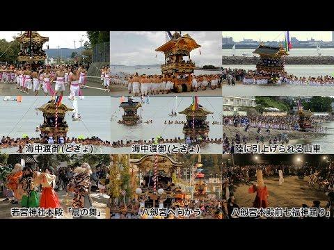 三谷祭(愛知県蒲郡市)