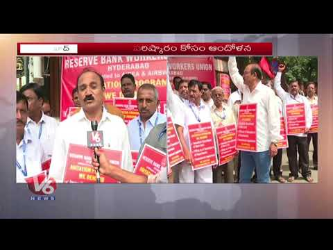 RBI Employees Protest, Demands To Fill Vacancies In Hyderabad | V6 News