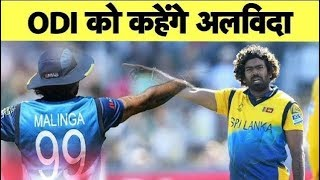 LASITH MALINGA Announces Retirement From ODI Cricket