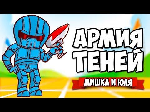 АРМИЯ ТЕНЕЙ - САМОЕ ЭПИЧНОЕ СРАЖЕНИЕ ♦ Ghost Shooter