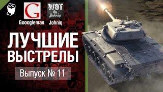 Лучшие выстрелы №11 - от Gooogleman и Johniq [World of Tanks]